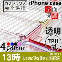 高品質TPU素材のクリアな携帯ケース。極薄設計で携帯にジャストフィット。 ゴムのような弾力があり曲げ...