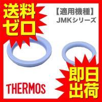 サーモス パッキンセット 【 JMK シリーズ用】 真空断熱ケータイマグ 水筒パッキン パッキン T...