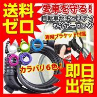 自転車 ワイヤーロック 5桁 ダイヤル式 ブラケット付 シートポスト用 ロードバイク ロック クロス...