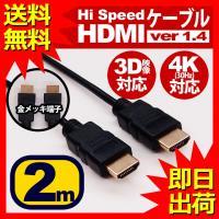 HDMIケーブル 2m HDMIver1.4 金メッキ端子 High Speed HDMI Cabl...