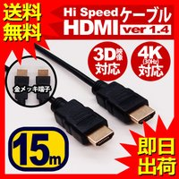 HDMIケーブル 15m HDMIver1.4 金メッキ端子 High Speed HDMI Cab...