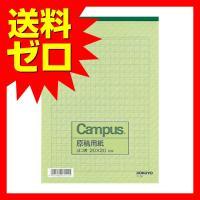コクヨ ケ-35N 原稿用紙 B5ヨコ 20字×20行 50枚入り 【送料無料】  商品は1点 (個) の価格になります。