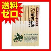 国産 蝦夷松箸 利休箸 20膳 やなぎプロダクツ K-016【 】|1605KBTM^