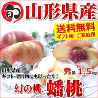 幻の桃 蟠桃(ばんとう) 1.5kg 秀品 約10玉入り/キャップ・トレー仕様 山形産 もも モモ 桃 産地直送