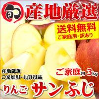 こちらの商品は選別時にどうしても出てしまう規格外のリンゴです。 コンテナや産地箱で仕入れたリンゴを定...