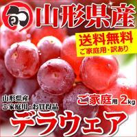 ■商品名:山形県産 ブドウ デラウェア ■商品内容:1箱 約2.0kg(秀品/8房〜16房) ※ご家...