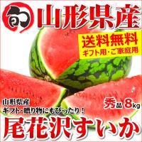 ■山形県尾花沢市で栽培されているスイカは「尾花沢スイカ」として全国のスイカファンの間で高い評価を得て...