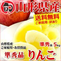 ■商品名:山形県産 準秀品 サンふじ リンゴ ■内容量:1箱 約5kg(約13玉〜23玉入り) ※重...