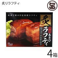 炙りラフティ350g×4箱 あさひ 沖縄 土産 人気 豚肉 贅沢 らふてぃ レトルト バラ肉 三枚肉 ラフテー  送料無料