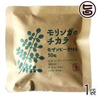 【名称】 モリンガの種  【内容量】 50粒入り×1袋  【保存方法】 直射日を避け、湿気の少ない冷...