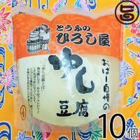 【名称】 ゆし豆腐  【内容量】 500g×10袋  【賞味期限】 製造日より15日間  【原材料】...