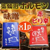 【内容量】 気仙沼ホルモン (味噌) 350g・気仙沼ホルモン 赤 (ピリ辛) 350g 各1P  ...