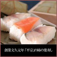 柿の葉ずしは吉野川流域の村々の夏祭りのごちそうとして食されていました。吉野の上市にて文久元年に創業し...