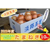 【送料無料】淡路島産 たまねぎ10kg 甘さに自信!!ほんまもん淡路島より発送!!