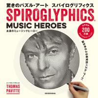 天才パズルアーティストがおくる、新感覚の「パズル・アート」が日本上陸!     レコードをかけるよう...