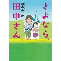 14歳スーパー中学生作家、待望のデビュー  田中花実は小学6年生。ビンボーな母子家庭だけれど、底抜け...