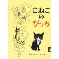 子どもの頃に読んだら、きっと忘れられない、そんな作品です。 ハンス・フィッシャーの温かみのある愛らし...