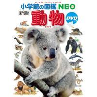 国民的図鑑NEO「動物」が新しくなって、さらに進化! 長く使える本格的な図鑑ページとボリューム満点の...