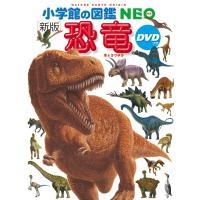 迫力のイラストで恐竜の生きていた世界がよくわかる! いちばん売れている恐竜図鑑『NEO恐竜』が全ペー...