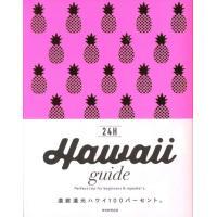 ハワイのしたいこと、ベストな時間にベストなことを。渡航回数50回を超える著者が、ハワイの24時間を1...