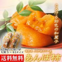 まるで天然の和菓子!追い求めたのは美しい橙色=美味しさ!  ◆福島のあんぽ柿では約90年前に、福島県...