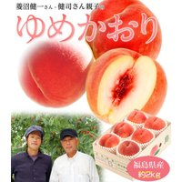 福島県といえば皇室献上で知られる伊達を擁する桃の名産地。その本場福島の中でもひときわ輝きをはなってい...
