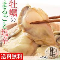 ≪送料無料≫酒飲みも虜にするプレミアム品・塩だけで熟成した「牡蠣の塩辛」100g/宮城県/ギフト/冷凍