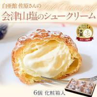 濃厚なクリームと香るように柔らかな塩味。  解凍したら、まずはクリームをペロっと舐めてみてください。...