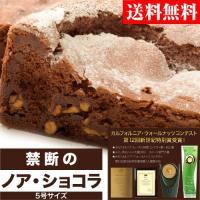 ベルギーチョコレートを3種類も使用!  カルフォルニア・ウォールナッツコンテスト第12回新世紀特別賞...