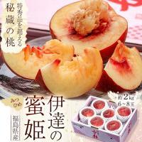 特秀桃のさらに上をいく桃・・「蜜姫」 福島の上位クラス特秀品の更に上の糖度を誇る秘蔵桃です。  ちな...
