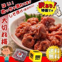 この商品のポイント♪ ●和歌山県産紀州南高梅使用! ●形がふぞろいで、お味は一緒。 ●めちゃくちゃつ...