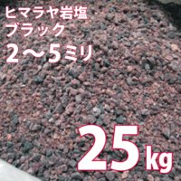 ヒマラヤ岩塩のブラックです。 硫黄の匂いがします。バスソルトに最適です。 天然塩をそのまま砕石してい...
