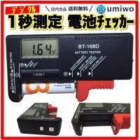 電池の残量が一目でわかるデジタル電池チェッカー 乾電池だけでなくボタン電池や9V電池も測定可能です ...
