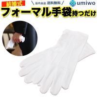 結婚式・披露宴で手に持つためのフォーマル手袋です ホテルや式場で買ったりレンタルするよりもお安くご提...