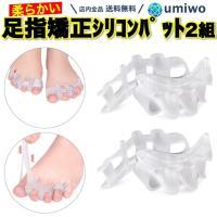 足指矯正シリコンパッド 左右セット2組 外反母趾サポーター 足の痛みを軽減 ポイント消化