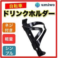 商品名:自転車ドリンクホルダー 黒 ボトルケージ 軽量 快適なサイクリングに  シンプルな軽量ドリン...