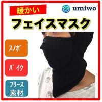 商品名:フェイスマスク 防寒用 フリース素材で温かい 顔だけでなく耳まで守れる  サイズ:54 x ...