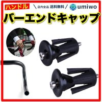 商品名:自転車 ハンドル バーエンドキャップ 1セット 黒 ネジ式 アルミ製エンドプラグ  個数:2...