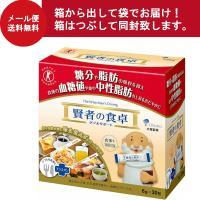 大塚製薬 賢者の食卓 ダブルサポート 6g×30包 特定保健用食品 メール便送料無料