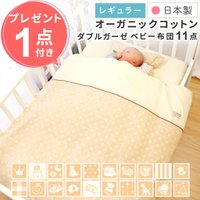 化学薬品不使用のオーガニックコットンダブルガーゼベビー布団は11点セット。 日本製で丸洗いできます。...