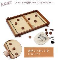 Pucket (パケット) ヨーロッパ発祥の2人対戦型ボードゲーム【日本正規保証品】子ども 家族みんなで遊べる 盛り上がる テーブルボードゲーム