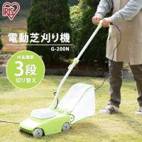 ロータリー式の芝刈機です。 替刃式なので取扱いが簡単です。 刈込幅は200mm、刈込高さは8・14・...