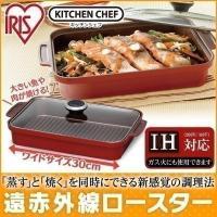 蒸すと焼くを同時にできる新感覚の調理法で中ふっくら。 波板形状で余分な脂を落とし、ヘルシー調理が可能...