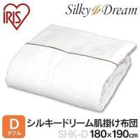 洗えるシルク肌掛け布団「Silky Dream」  シルクとともにコットンを織り耐久性を高めたシルキ...