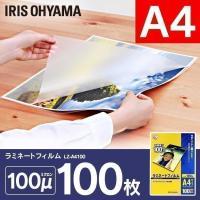 ラミネートフィルム A4 100枚 100μ 100ミクロン ラミネーター フィルム LZ-A4100 アイリスオーヤマ