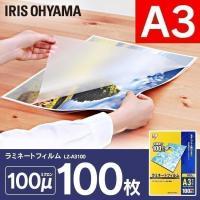 ラミネートフィルム A3 100枚 100μ 100ミクロン ラミネーター フィルム LZ-A3100 アイリスオーヤマ
