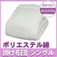しっかりした作りとリーズナブルな価格が魅力♪ほこりが出にくい、清潔で安心なポリエステル綿を使用した掛...