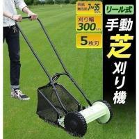 芝刈り機 手動 小型 手動式芝刈り機 MLM-300 芝刈機 手押し 落ち葉集め 草刈り機 リール式 家庭用 折りたたみ