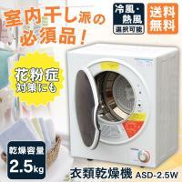 小型の衣類乾燥機2.5kgです♪ ●商品サイズ(cm) 幅約49.5×奥行約41×高さ約60.5 (...