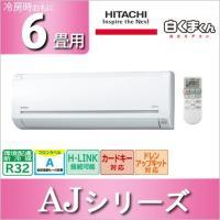 ●商品型番:RAS-AJ22F-W ●電源:単相100V・15A 平行型 ●畳数のめやす 暖房:6〜...